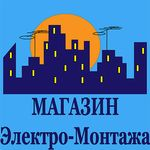 Магазин Электро Монтажа